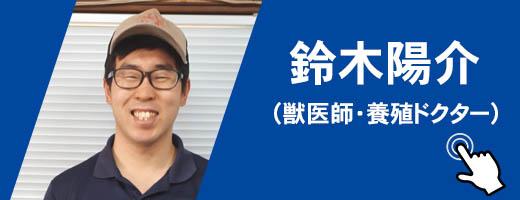 養殖ドクター 獣医師 ゴトー養殖研究所