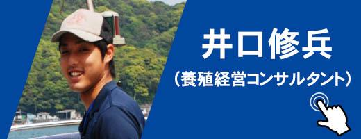 養殖経営コンサルタント ゴトー養殖研究所・蒲江営業所