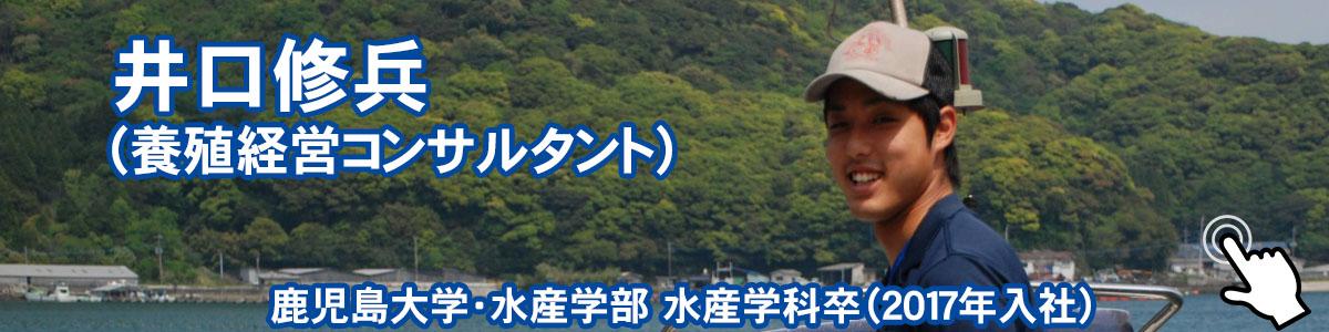 養殖経営コンサルタント・井口修兵