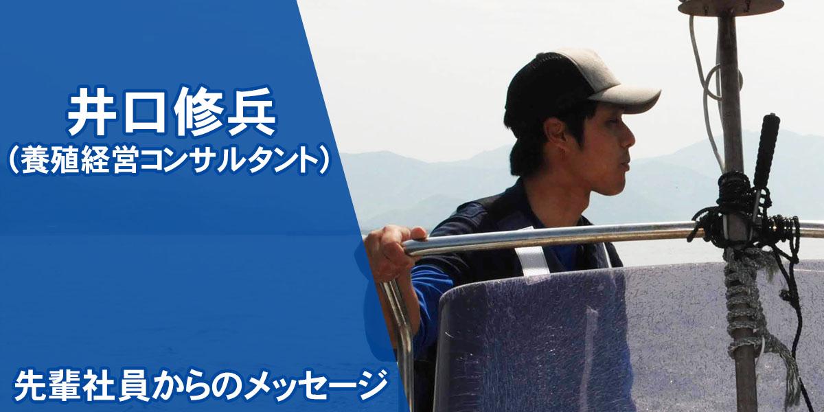 井口修兵 ゴトー養殖研究所・養殖経営コンサルタント