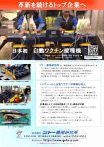 日本初 魚用自動ワクチン接種機