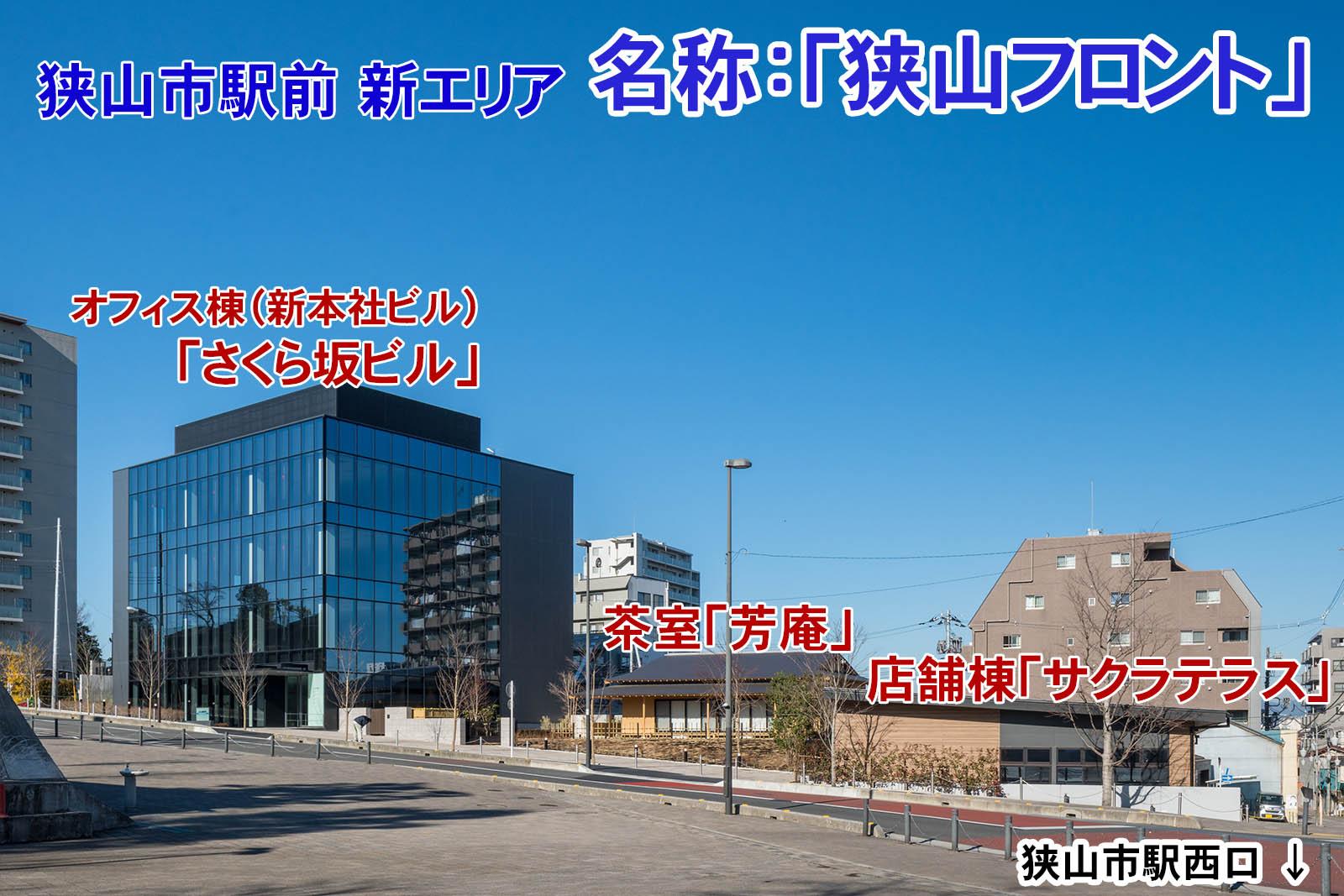 ゴトー養殖研究所 新本社ビル 狭山フロント